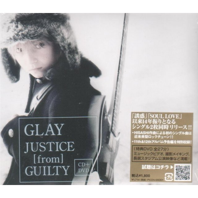 Justice From Guilty [CD+DVD]