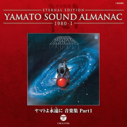 Yamato Sound Almanac 1980-I - Yamato Yo Eien Ni Ongakushu Part 1 / Be Forever Yamato Music Collection Part1 [Blu-spec CD]