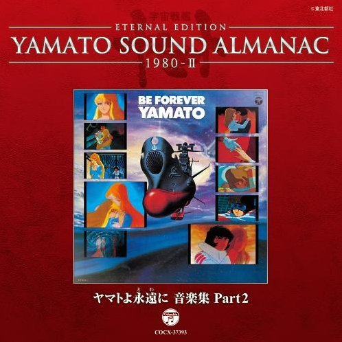 Yamato Sound Almanac 1980-II - Yamato Yo Eien Ni Ongakushu Part 2 / Be Forever Yamato Music Collection Part 2 [Blu-spec CD]