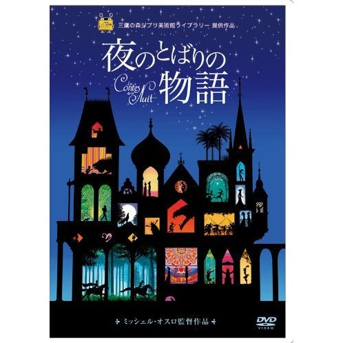 Les Contes De La Nuit - Tales Of The Night / Yoru No Tobari No Monogatari