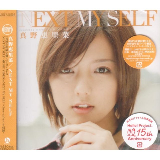 Next My Self [CD+DVD Limited Edition Type A]