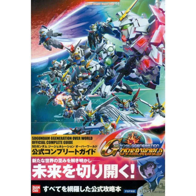 SD Gundam G Generation Overworld Official Complete Guide