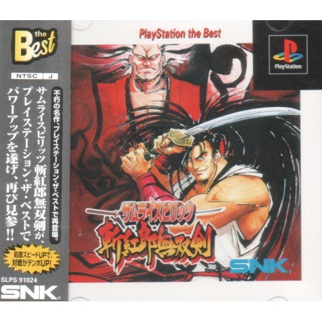 Samurai Spirits III: Zankuro Musouken (Playstation the Best Version)