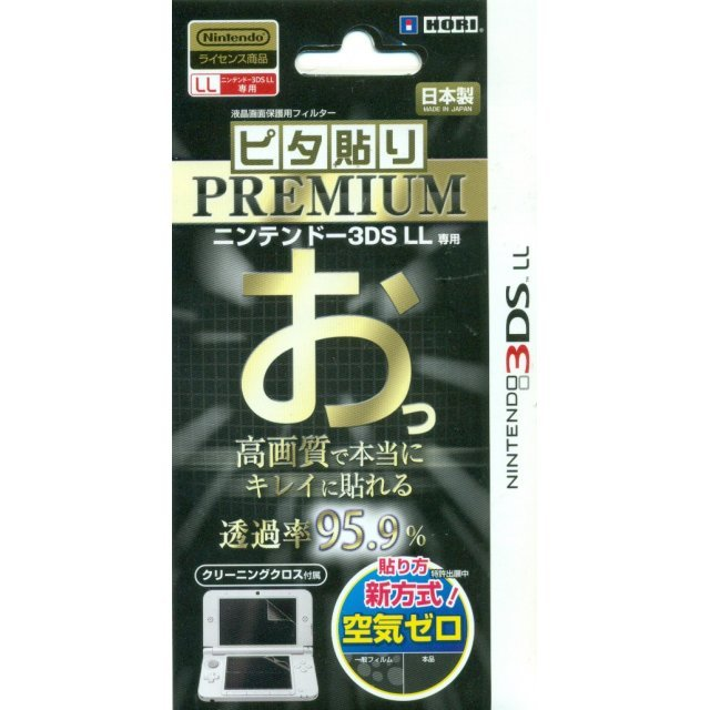 Pitahari Premium Filter for 3DS LL