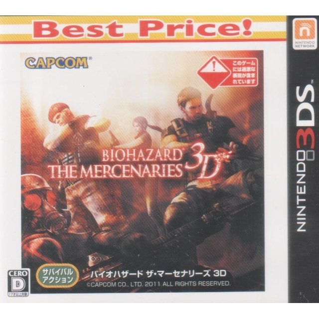 BioHazard: The Mercenaries 3D [Best Price Version]