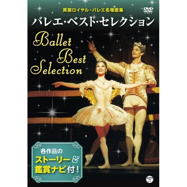 Royal Ballet Vol.2