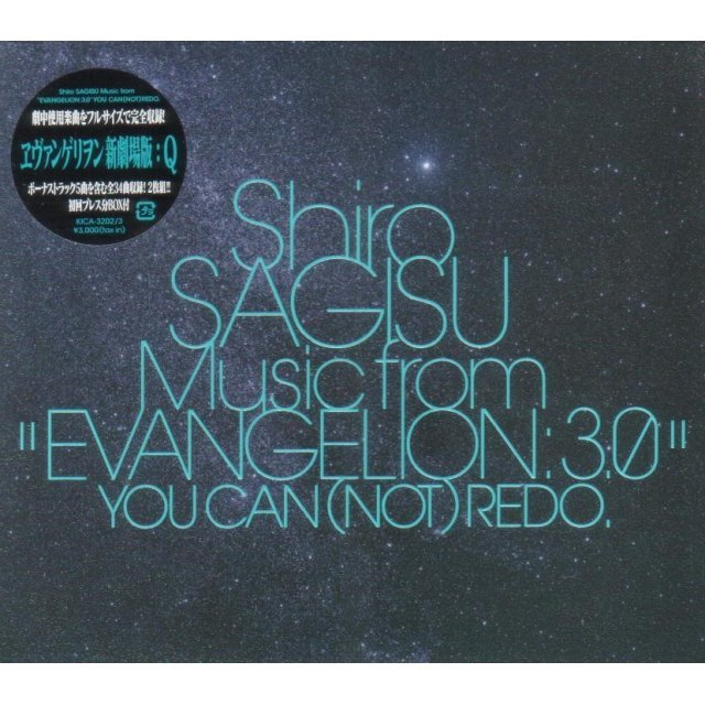 Shiro Sagisu Music From Evangelion 3.0 You Can Not Redo.