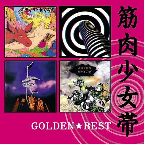Golden Best Kinniku Shojotai - Universal Music Selection [Limited Edition]