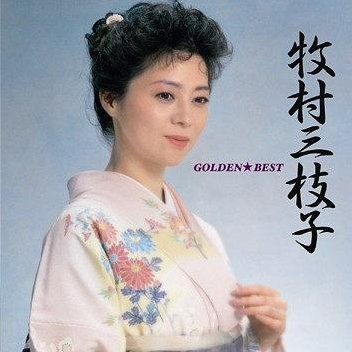 Golden Best Mieko Makimura [Limited Edition]