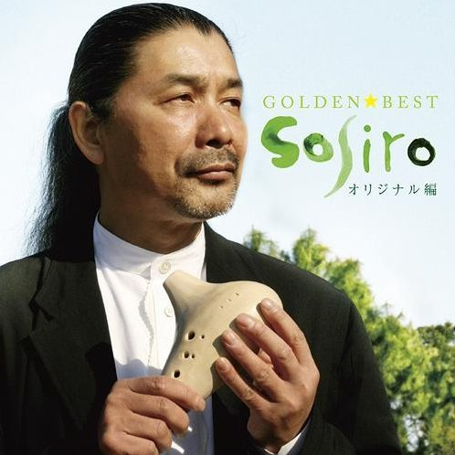 Golden Best Sojiro Original Hen [Limited Edition]