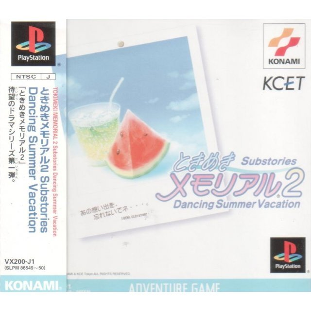 Tokimeki Memorial 2 Substories: Dancing Summer Vacation