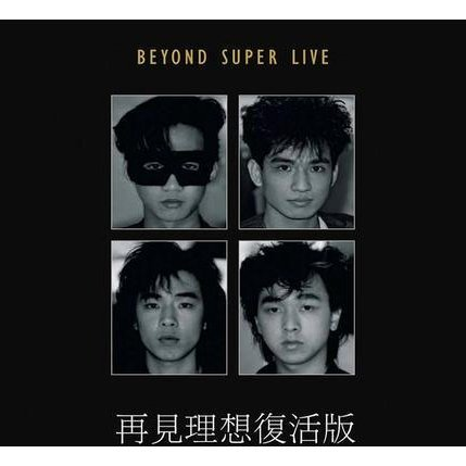 Beyond Super Live [Deluxe Edition]