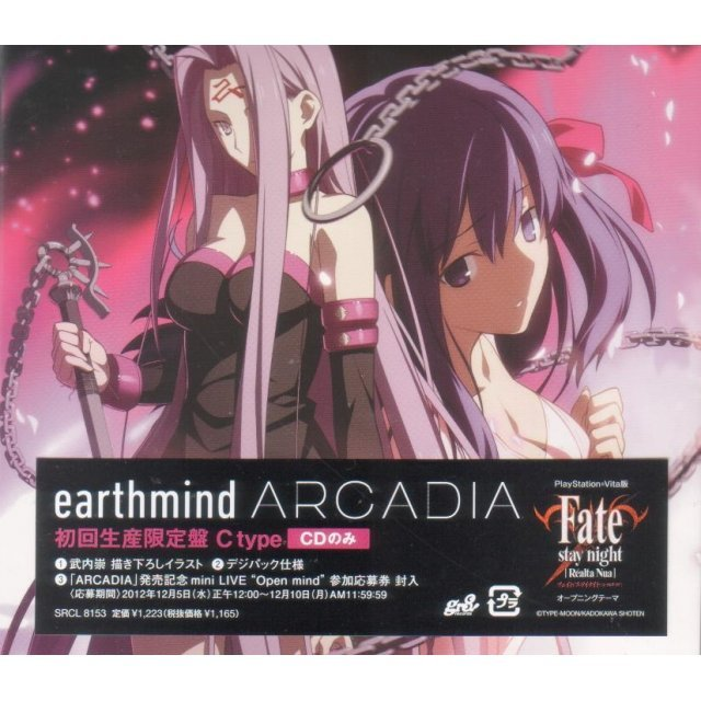 Arcadia [Limited Edition Type C]