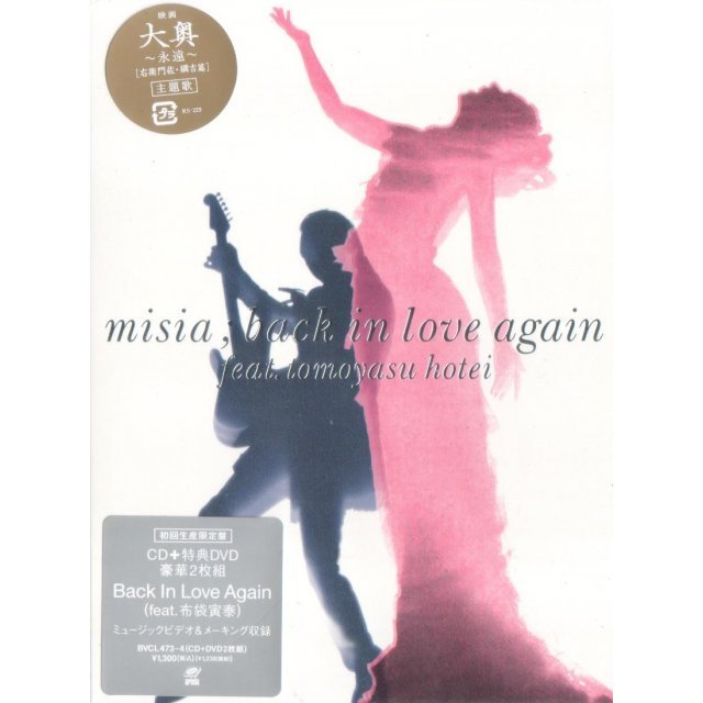 Back In Love Again [CD+DVD Limited Edition]