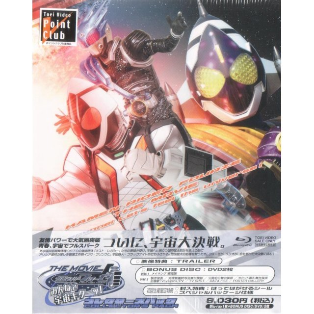 Kamen Rider Fourze The Movie Space Here We Come / Minna De Uchu Kita Collector's Pack