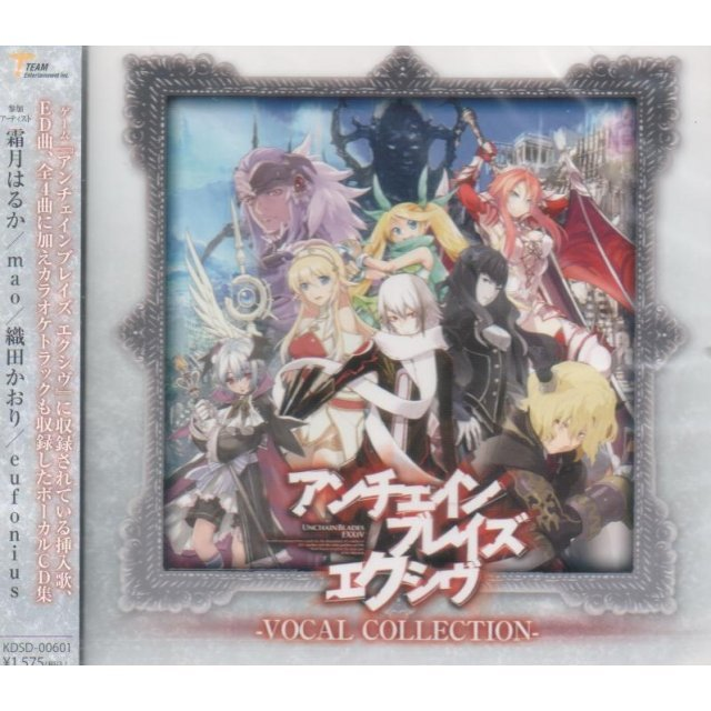 Unchain Blades Exiv Vocal Collection