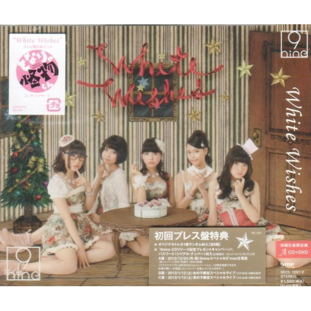 White Wishes [CD+DVD Limited Edition Type A]