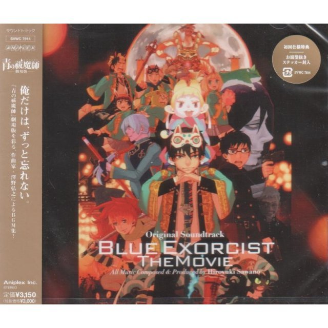 Blue Exorcist / Ao No Exorcist The Movie Original Soundtrack