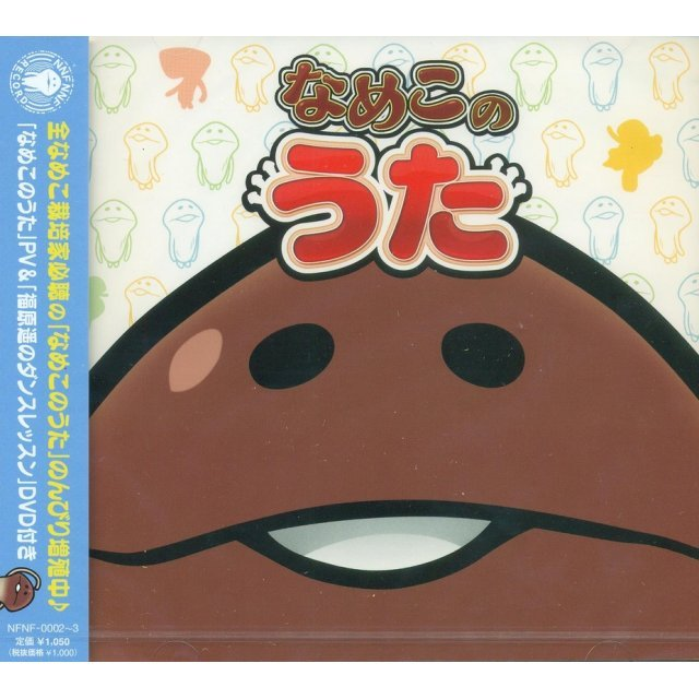 Nameko No Uta [CD+DVD]