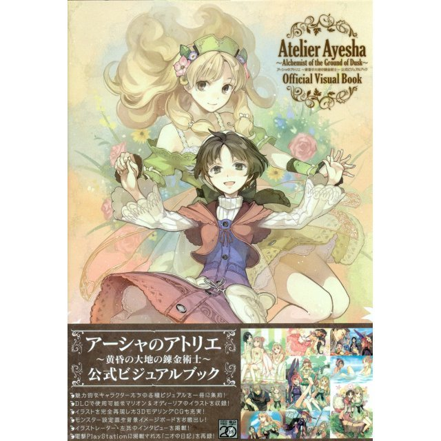Atelier Ayesha: The Alchemist of Twilight Land Official Visual Book