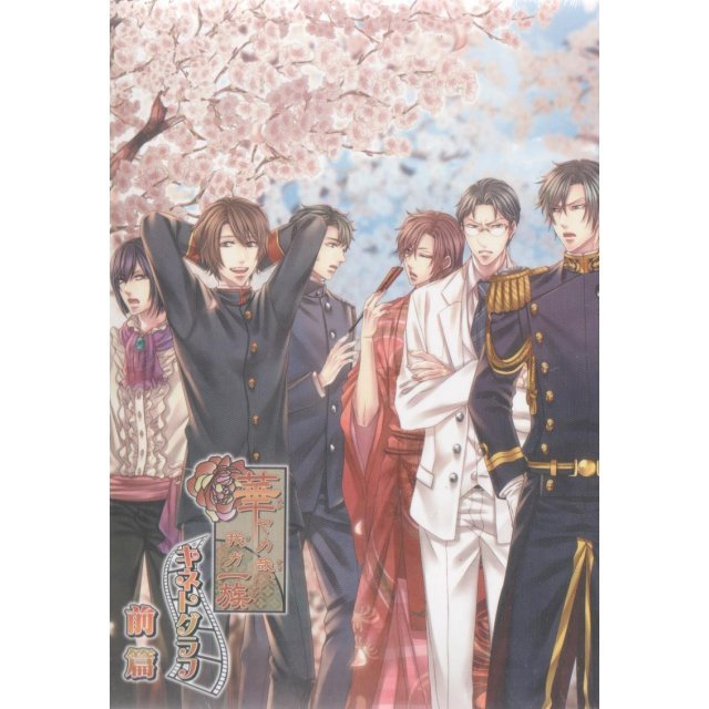 Hanayaka Nari Waga Ichizoku Kinetograph Part.1 [DVD+Blu-ray+CD Limited Edition]