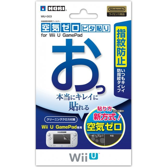 Zero Air Pitahari Filter for Wii U GamePad (Anti Finger Print)