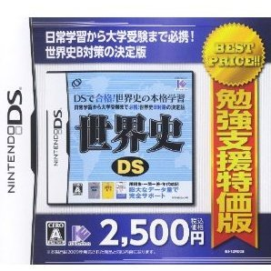 World History DS (Best Price)