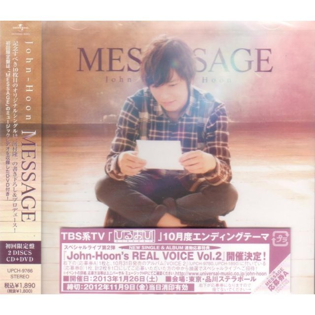 Message [CD+DVD Limited Edition]