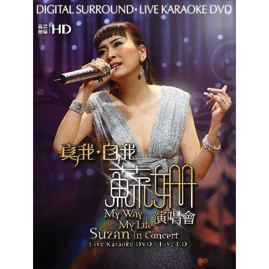 My Way My Life Suzan In Concert Live Karaoke [DVD+2CD]