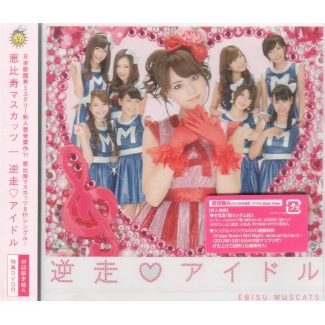 Meiso Idol [CD+DVD Limited Edition Type A]