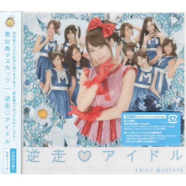 Meiso Idol [CD+DVD Limited Edition Type B]