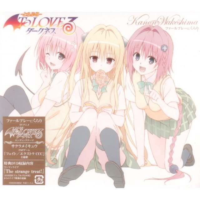 Foul Play Ni Kurari (To Love-ru Darkness Outro Theme ED) / Sakura Meikyu (Fate/Extra CCC Main Theme) [CD+DVD Limited Edition]