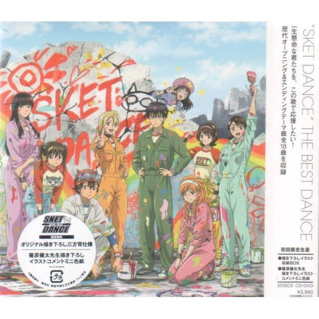 Best Dance (Sket Dance Main Theme Song Collection) [CD+DVD Limited Edition]