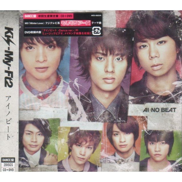 Ai No Beat [CD+DVD Limited Edition Jacket Type A]