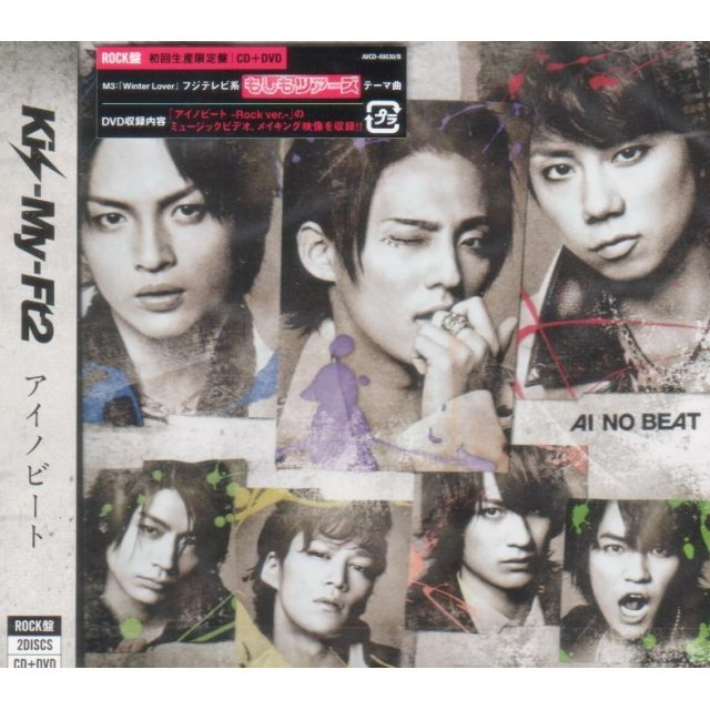 Ai No Beat [CD+DVD Limited Edition Jacket Type B]