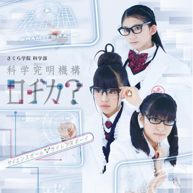 Science Girl Silence Boy [CD+DVD Limited Edition]