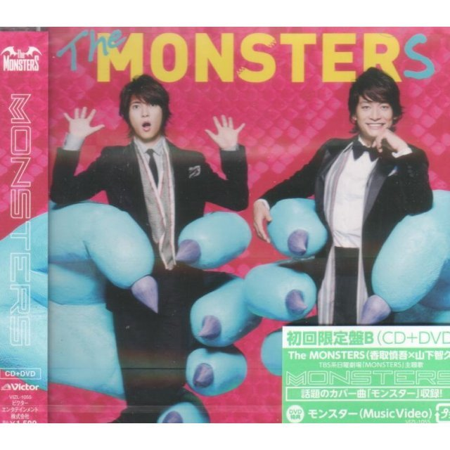 Monsters [CD+DVD Limited Edition Type B]