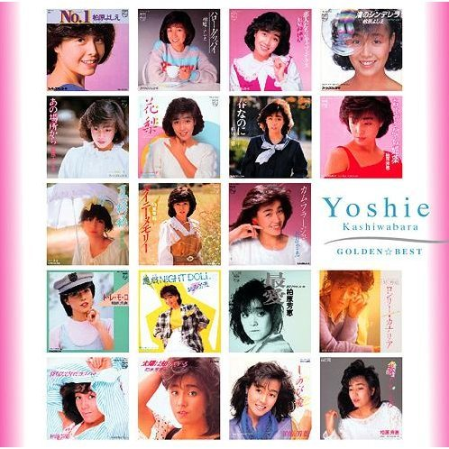 Golden Best Yoshie Kashiwabara [Limited Edition]