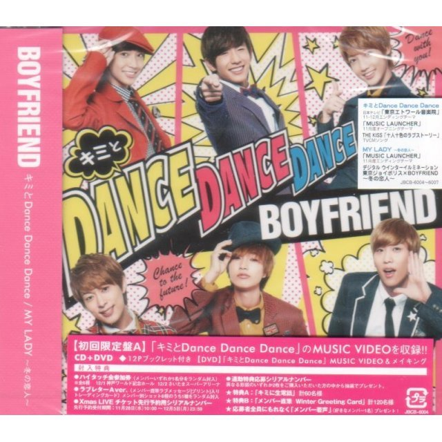 Kimi To Dance Dance Dance / My Lady - Fuyu No Koibito [CD+DVD Limited Edition Type A]