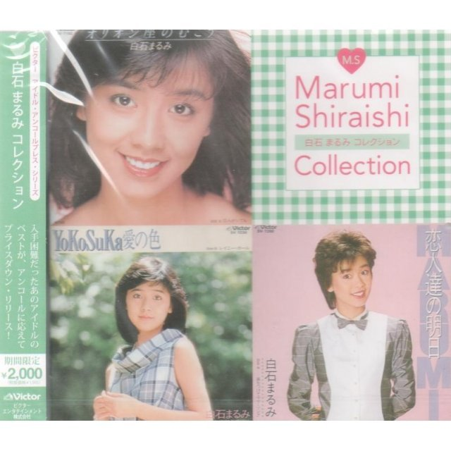 Marumi Shirai Collection [Limited Pressing]