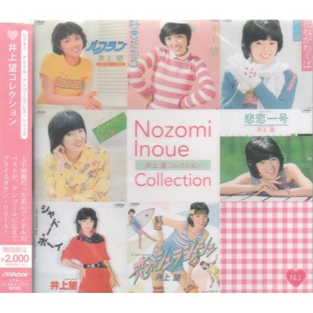 Nozomi Inoue Collection [Limited Pressing]