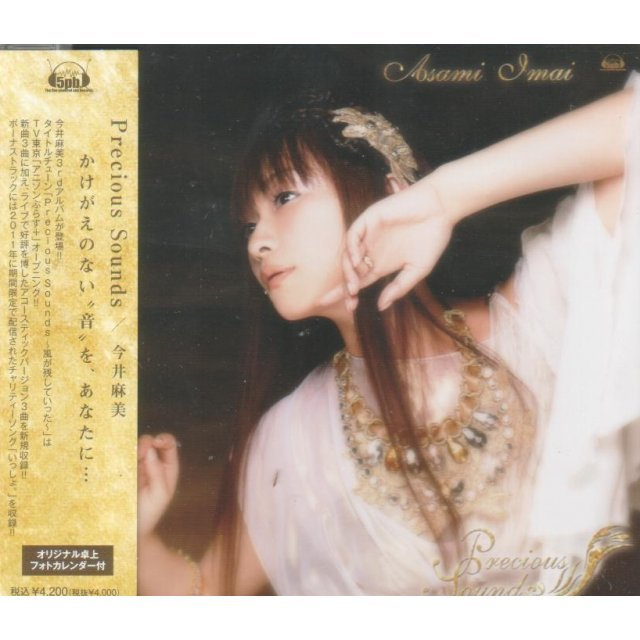 Precious Sounds [CD+Blu-ray Limited Edition]