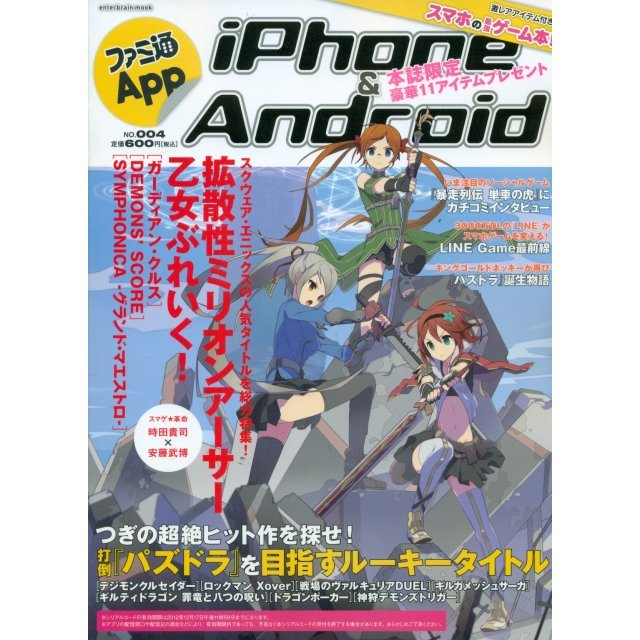 Famitsu App iPhone & Android No.004