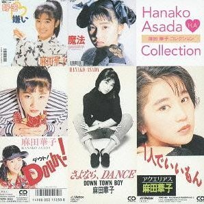 Hanako Asada Collection [Limited Pressing]