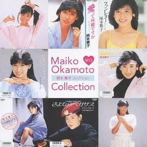 Maiko Okamoto Collection [Limited Pressing]