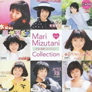 Mari Mizutani Collection [Limited Pressing]