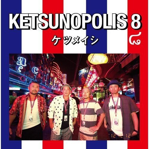 Ketsunopolis 8 [CD+DVD]