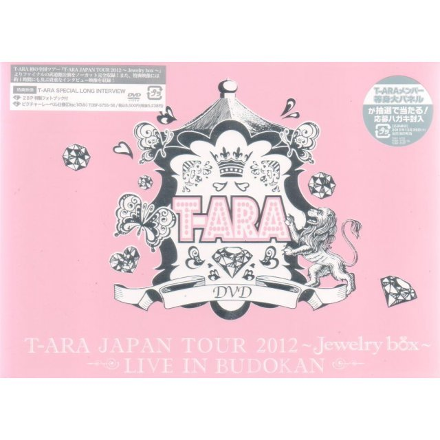 Japan Tour 2012 - Jewelry Box Live In Budokan [Limited Edition]
