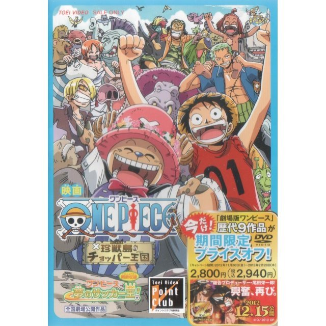 One Piece: Chopper's Kingdom On The Island Of Strange Animals / Chinjujima No Chopper Ohkoku
