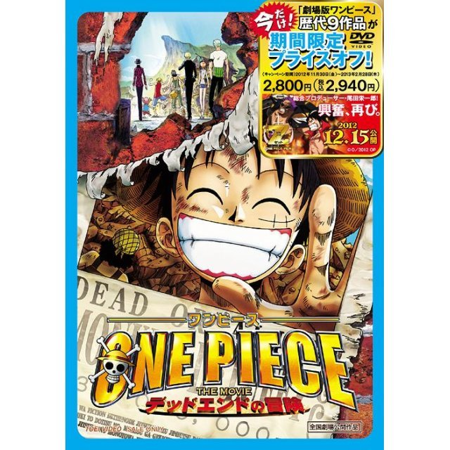 One Piece: Dead End Adventure / Dead End No Boken